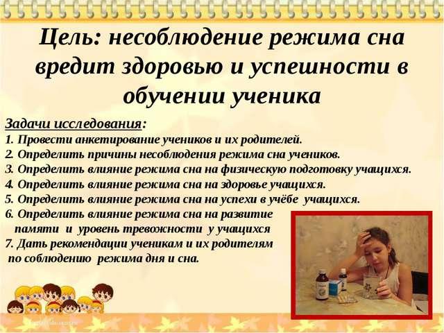 Цель: несоблюдение режима сна вредит здоровью и успешности в обучении ученика...