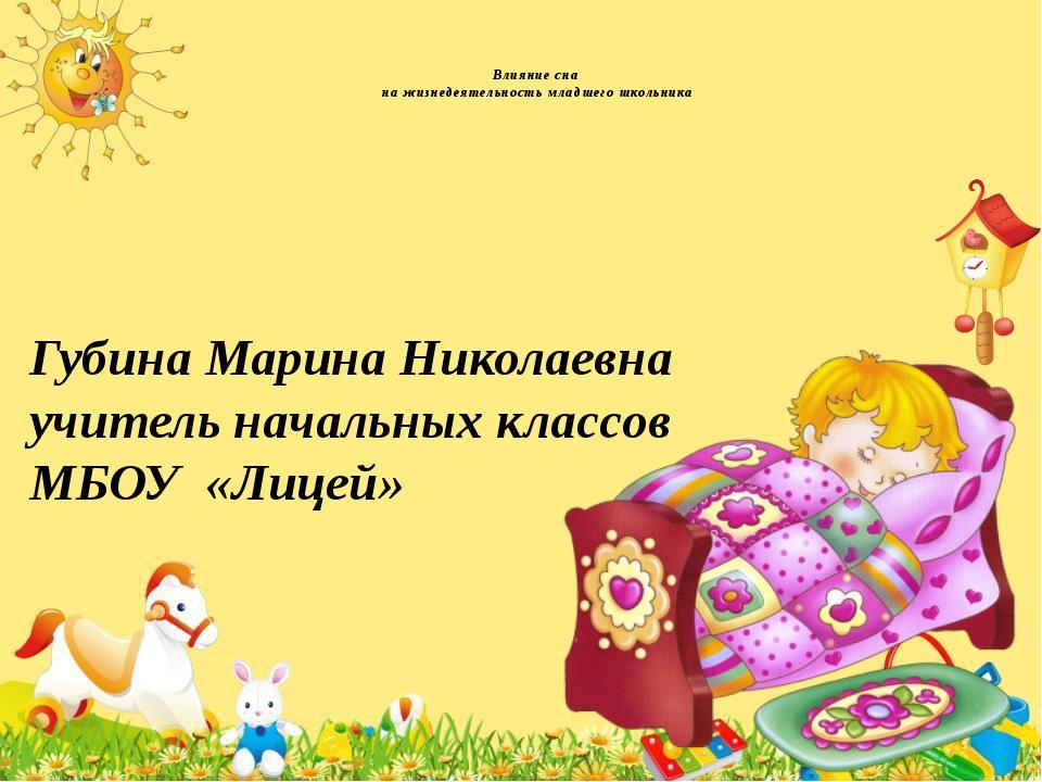 Влияние сна на жизнедеятельность младшего школьника Губина Марина Николаевна...