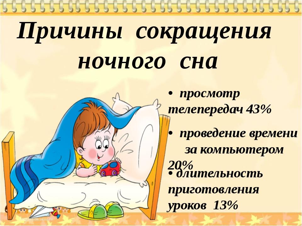 Причины сокращения ночного сна • просмотр телепередач 43% • проведение време...