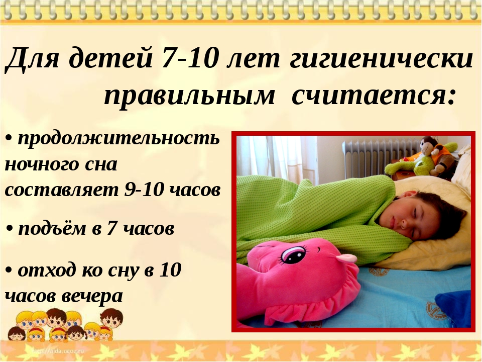 Для детей 7-10 лет гигиенически правильным считается: • продолжительность но...