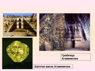 Гробница Агамемнона Золотая маска Агамемнона