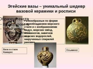 Эгейские вазы – уникальный шедевр вазовой керамики и росписи Разнообразные по