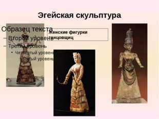 Эгейская скульптура Женские фигурки танцовщиц