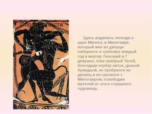 Здесь родилась легенда о царе Миносе, и Минотавре, который жил во дворце-лаб
