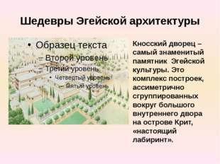 Шедевры Эгейской архитектуры Кносский дворец – самый знаменитый памятник Эгей