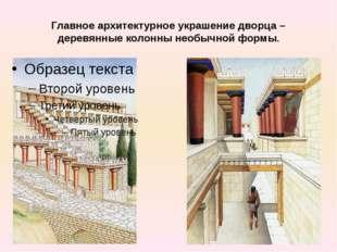 Главное архитектурное украшение дворца – деревянные колонны необычной формы.
