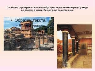 Свободно группируясь, колонны образуют торжественные ряды у входа во дворец,