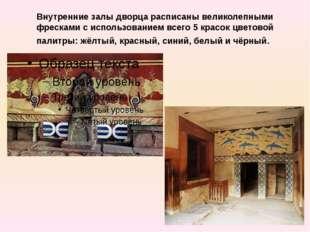 Внутренние залы дворца расписаны великолепными фресками с использованием всег