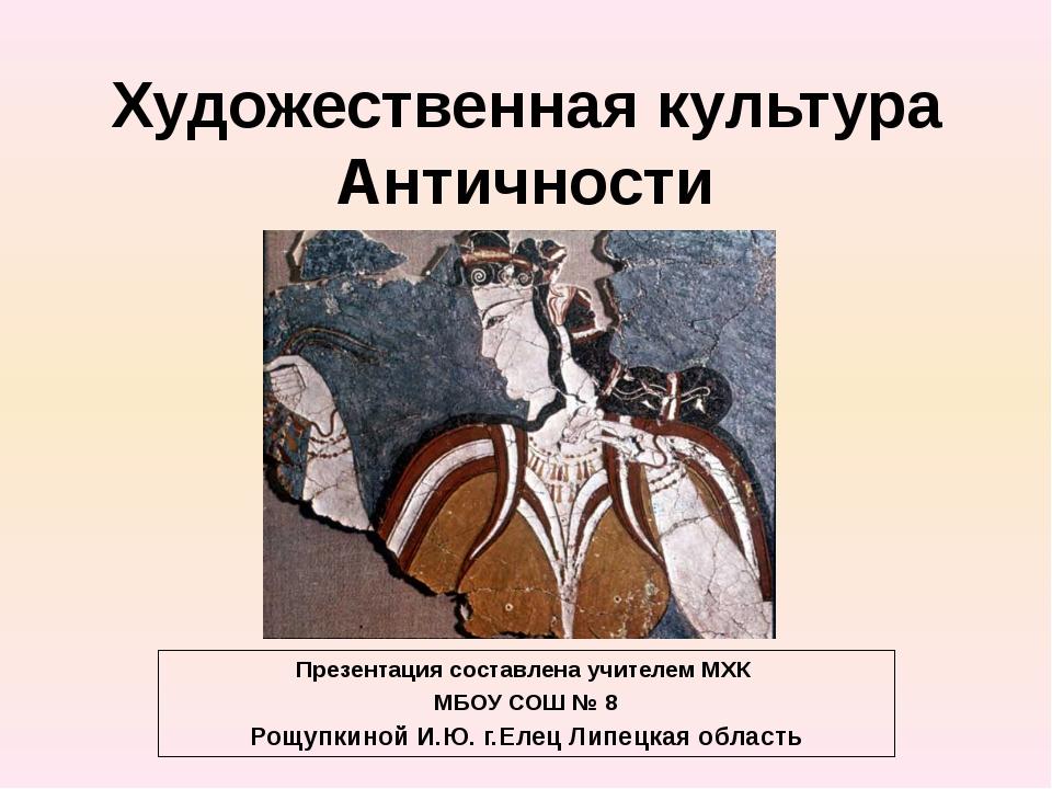 Художественная культура Античности Презентация составлена учителем МХК МБОУ С...