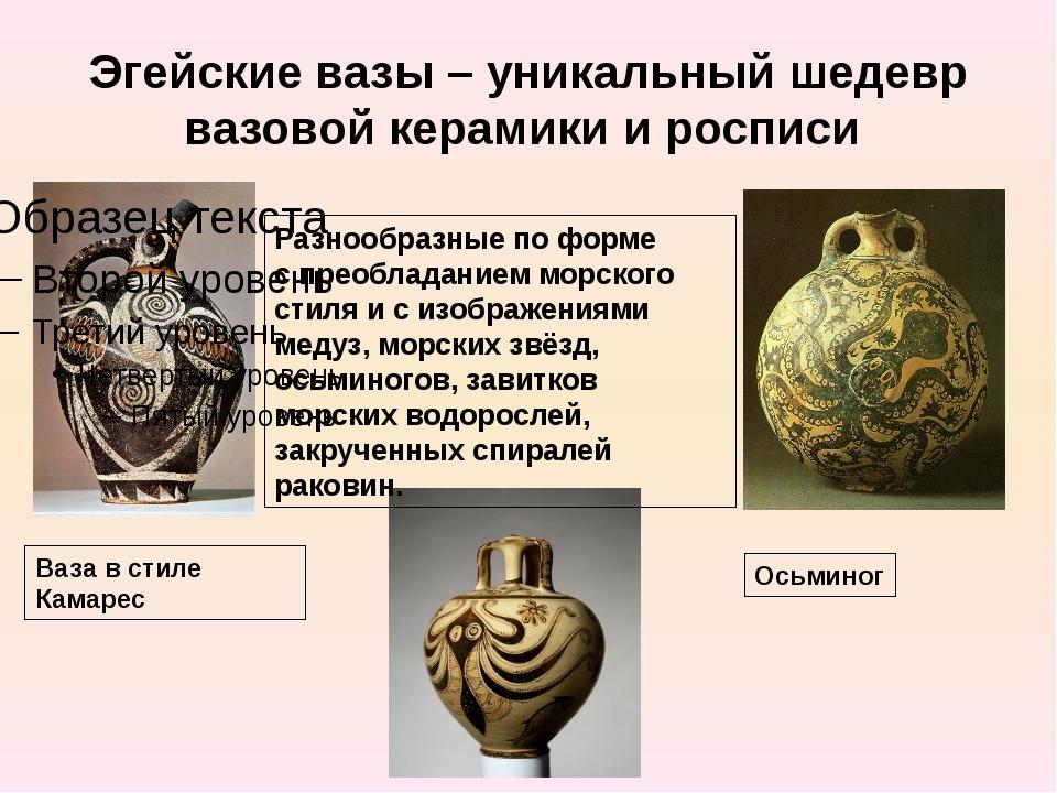 Эгейские вазы – уникальный шедевр вазовой керамики и росписи Разнообразные по...