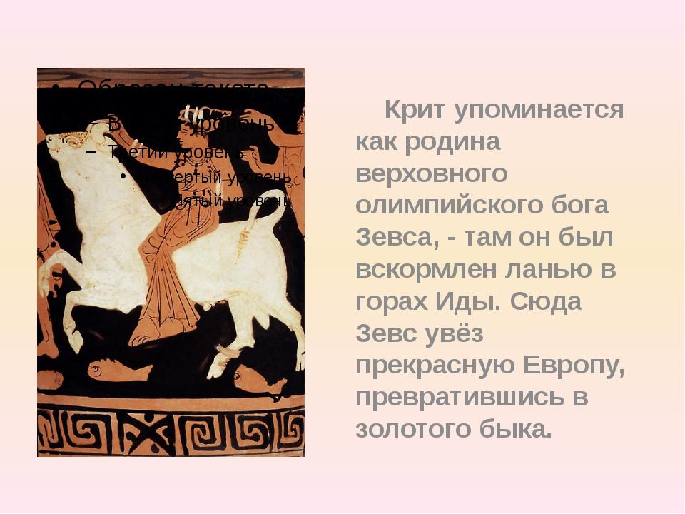 Крит упоминается как родина верховного олимпийского бога Зевса, - там он был...