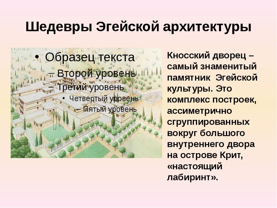 Шедевры Эгейской архитектуры Кносский дворец – самый знаменитый памятник Эгей...