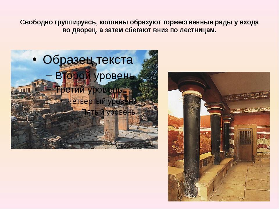 Свободно группируясь, колонны образуют торжественные ряды у входа во дворец,...