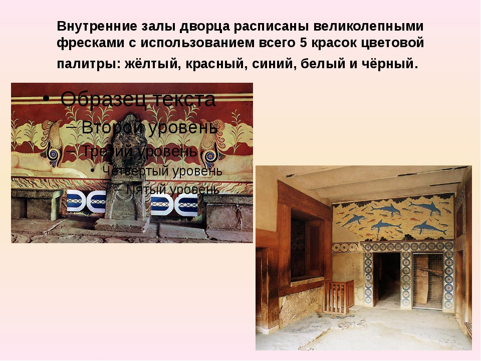 Внутренние залы дворца расписаны великолепными фресками с использованием всег...