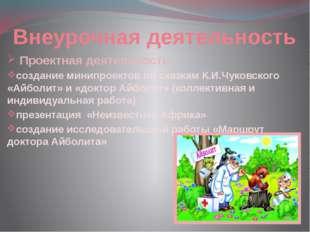 Проектная деятельность создание минипроектов по сказкам К.И.Чуковского «Айбо