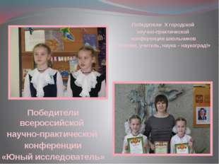 Победители Х городской научно-практической конференции школьников «Ученик, уч