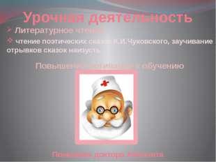 Урочная деятельность Литературное чтение чтение поэтических сказок К.И.Чуковс