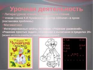 Й 7+8 О 12-6 И 9+4 Б 9+9 Т 16-8 Л 9+3 А 14-7 Урочная деятельность Литературно
