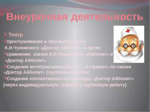 Театр прослушивание и просмотр сказки К.И.Чуковского «Доктор Айболит» в проз