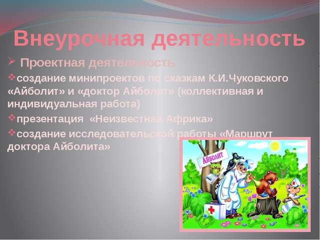Проектная деятельность создание минипроектов по сказкам К.И.Чуковского «Айбо...