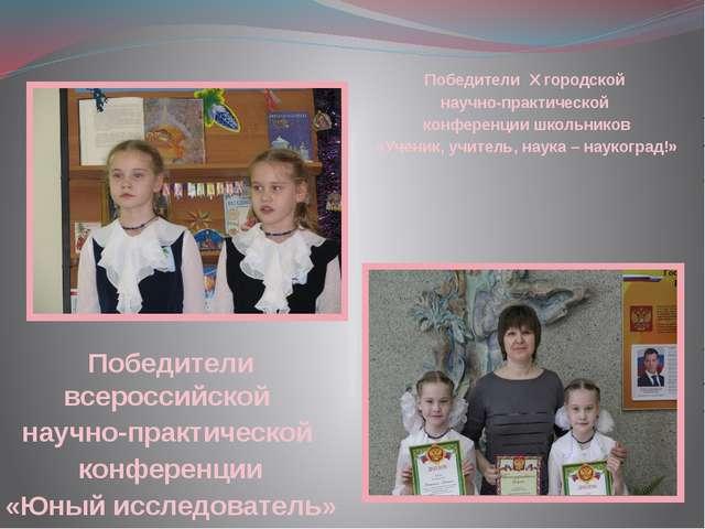 Победители Х городской научно-практической конференции школьников «Ученик, уч...