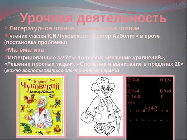 Й 7+8 О 12-6 И 9+4 Б 9+9 Т 16-8 Л 9+3 А 14-7 Урочная деятельность Литературно...