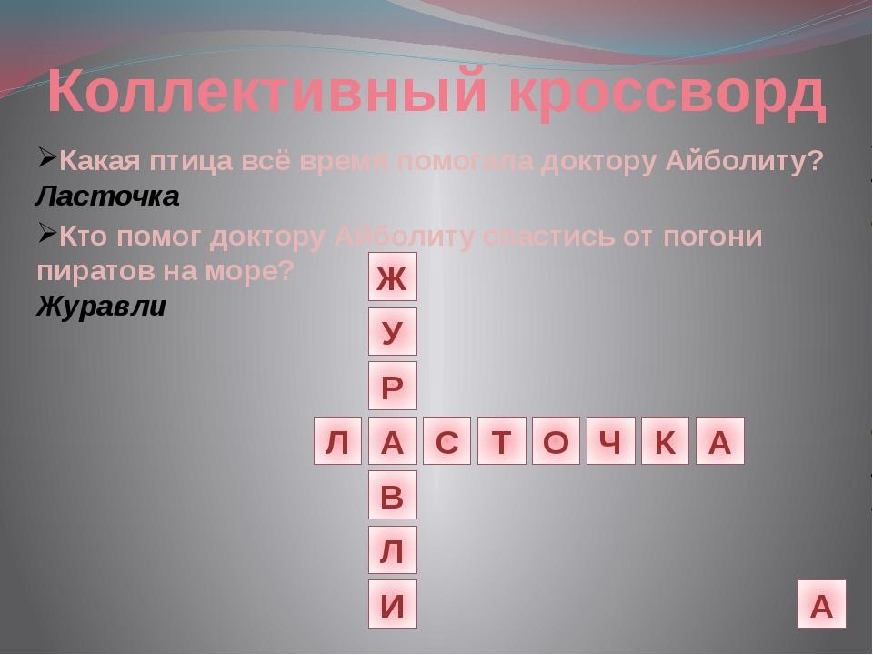 Коллективный кроссворд А У Л А С Т О Ч К А И Р Ж Кто помог доктору Айболиту...
