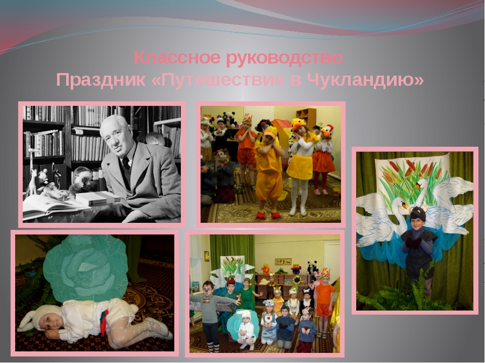 Классное руководство Праздник «Путешествие в Чукландию»
