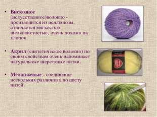 Вискозное (искусственное)волокно - производится из целлюлозы, отличается мягк