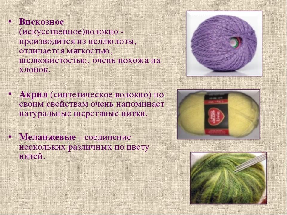 Вискозное (искусственное)волокно - производится из целлюлозы, отличается мягк...