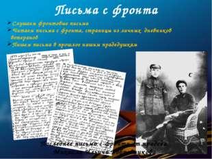 Письма с фронта Слушаем фронтовые письма Читаем письма с фронта, страницы из