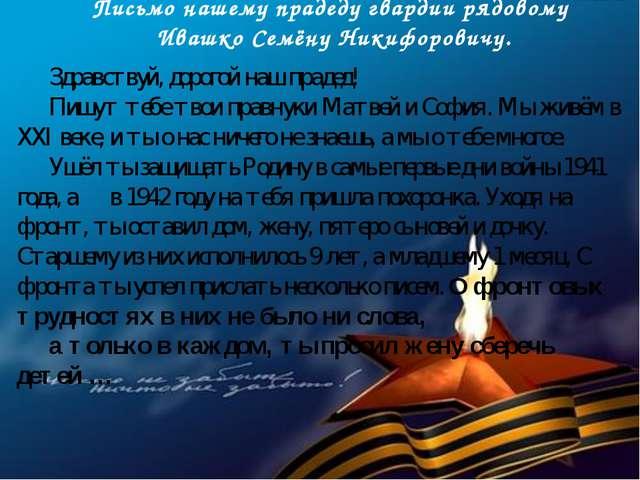Письмо нашему прадеду гвардии рядовому Ивашко Семёну Никифоровичу. Здравствуй...