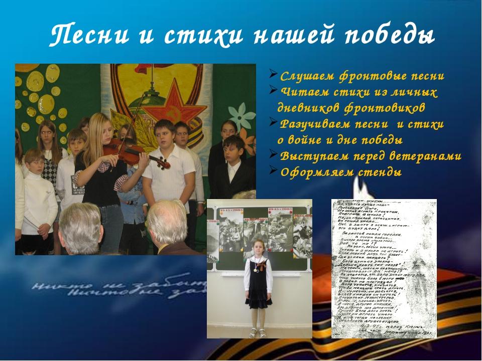 Песни и стихи нашей победы Слушаем фронтовые песни Читаем стихи из личных дне...