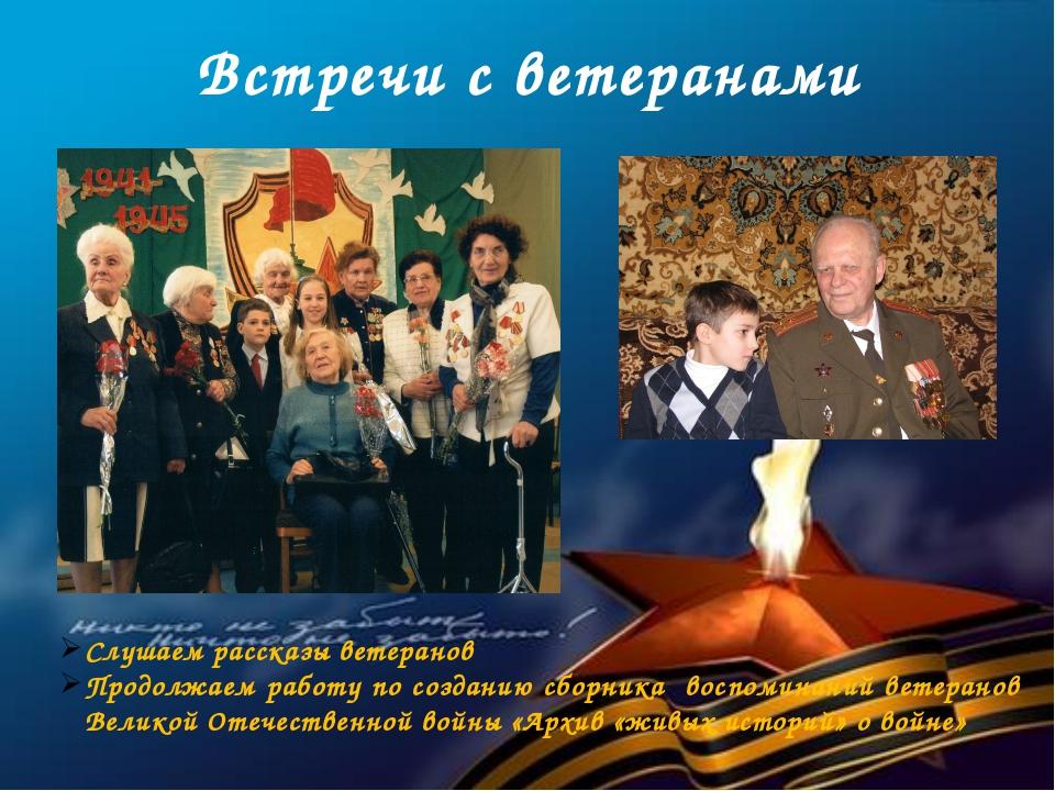 Встречи с ветеранами Слушаем рассказы ветеранов Продолжаем работу по созданию...
