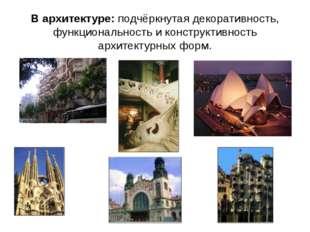 В архитектуре: подчёркнутая декоративность, функциональность и конструктивнос