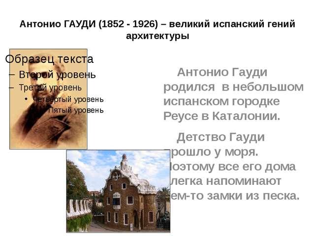 Антонио ГАУДИ (1852 - 1926) – великий испанский гений архитектуры Антонио Гау...