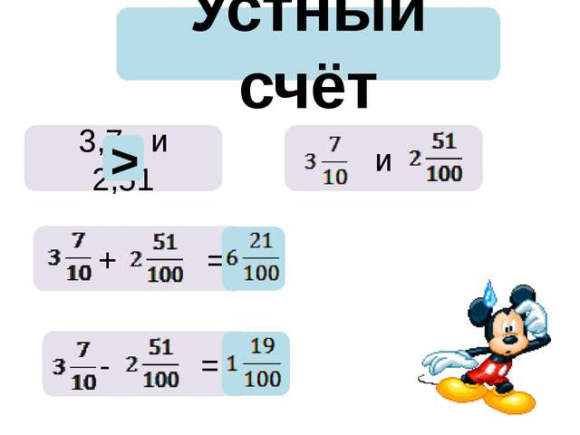 Устный счёт 3,7 и 2,51 + = - = и >