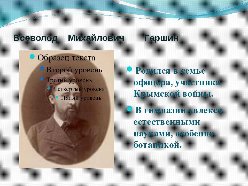 Всеволод Михайлович Гаршин Родился в семье офицера, участника Крымской войны....
