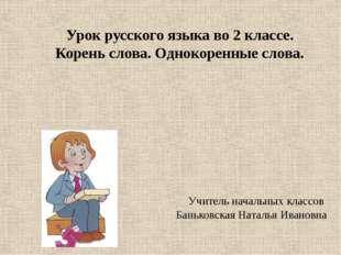 Урок русского языка во 2 классе. Корень слова. Однокоренные слова. Учитель на