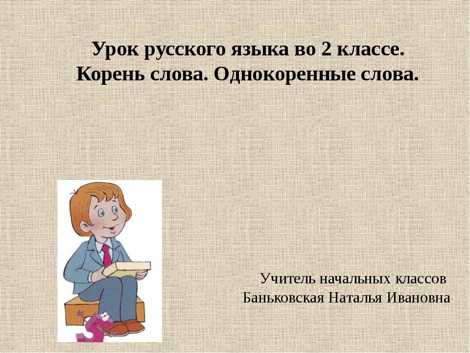 Урок русского языка во 2 классе. Корень слова. Однокоренные слова. Учитель на...