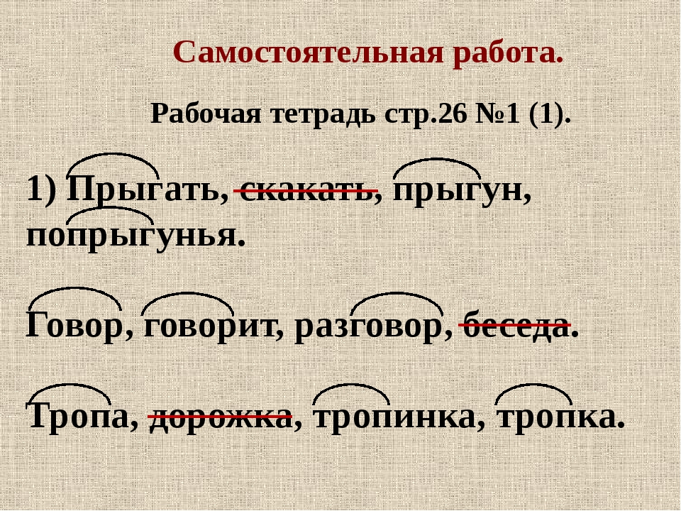 Самостоятельная работа. Рабочая тетрадь стр.26 №1 (1). 1) Прыгать, скакать, п...