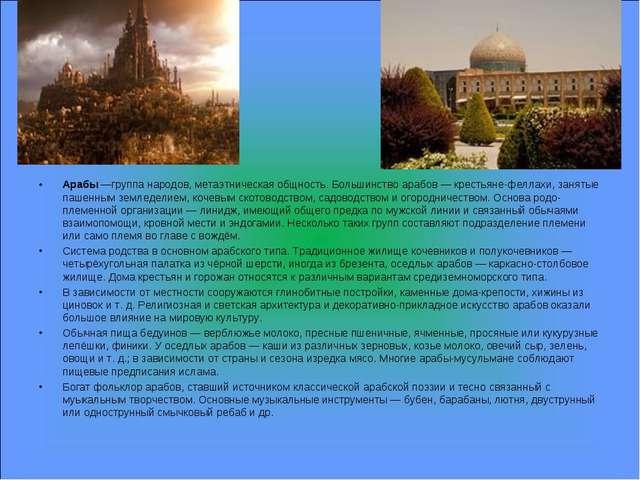 Арабы—группа народов, метаэтническая общность. Большинство арабов — крестьян...