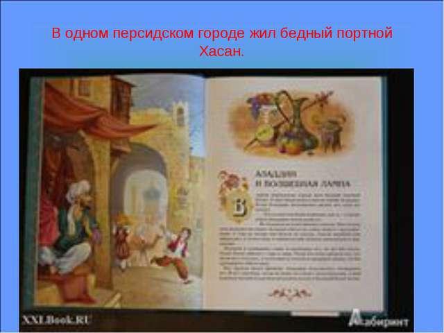 В одном персидском городе жил бедный портной Хасан.