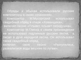 Обряды и обычаи использовали русские композиторы в своих сочинениях. Композ