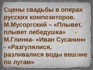 Сцены свадьбы в операх русских композиторов. М.Мусоргский – «Плывет, плывет л