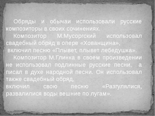 Обряды и обычаи использовали русские композиторы в своих сочинениях. Композ...