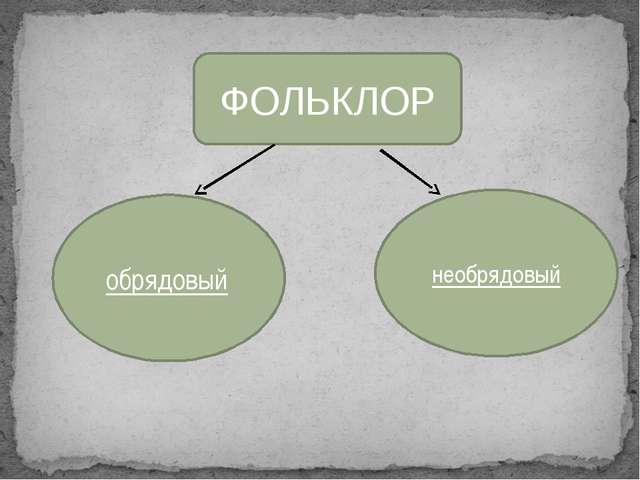 ФОЛЬКЛОР обрядовый необрядовый