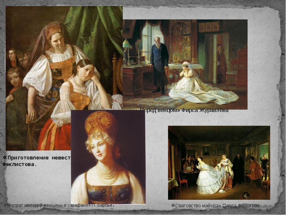«Приготовление невесты к венцу» В. Феклистова. «Сватовство майора» Павла Федо...