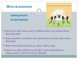 Использованные интернет- источники http://www.allwomens.ru/6112-azbuka-zdorov