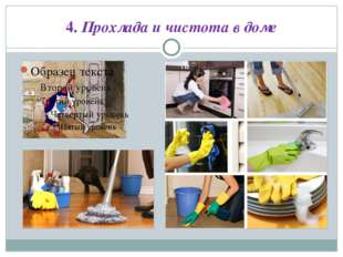 4. Прохлада и чистота в доме